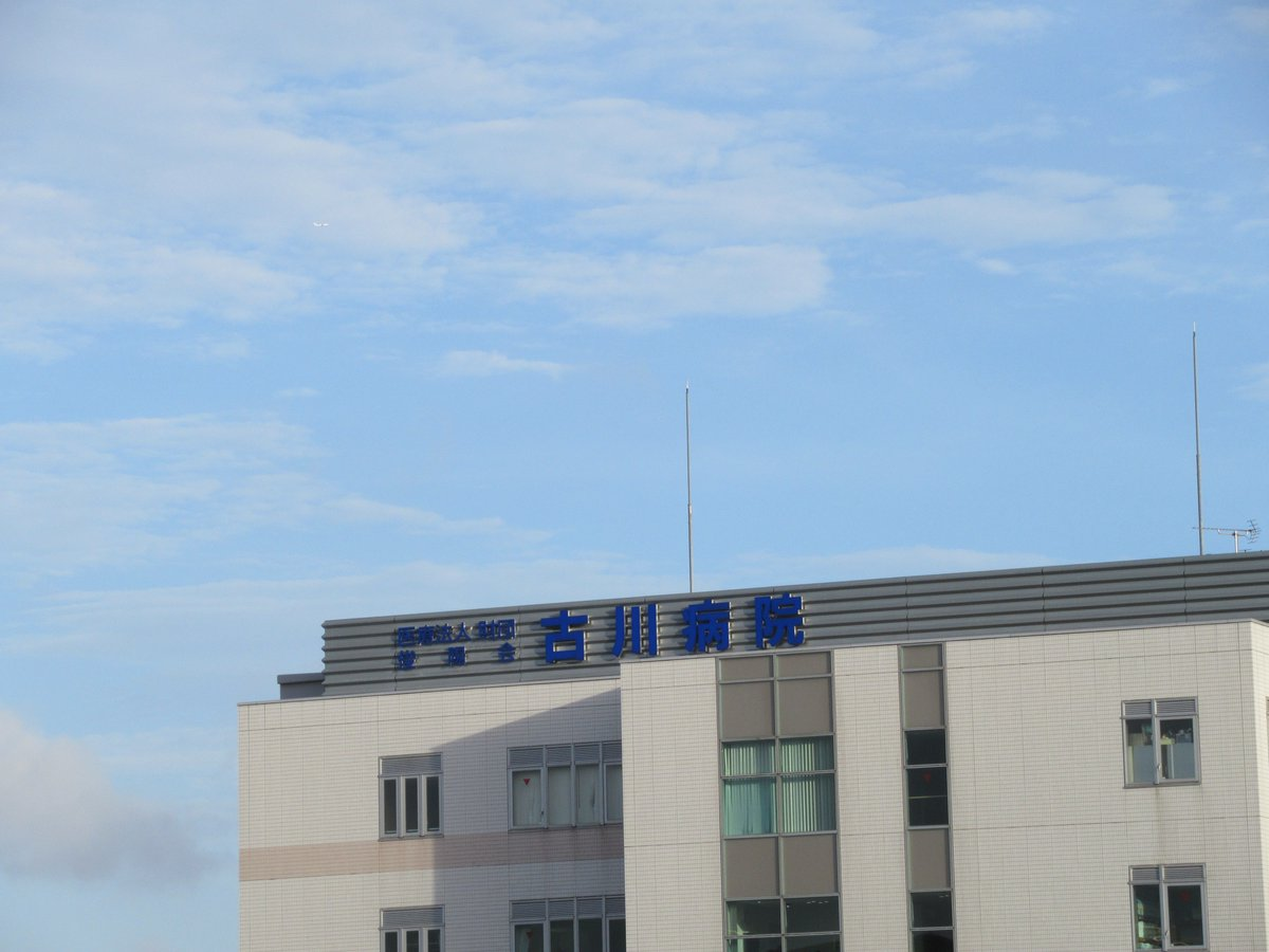 青空と古川病院