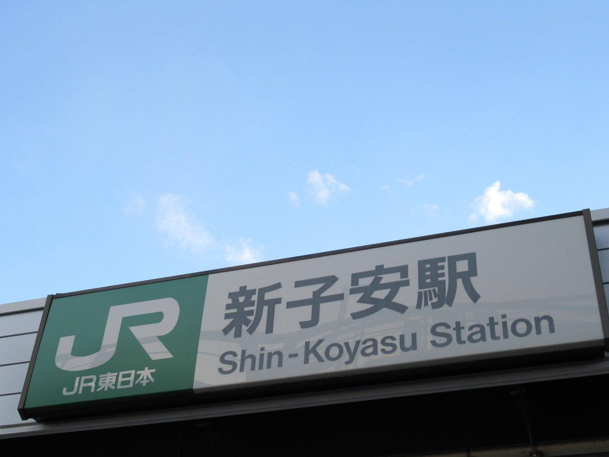 青空と新子安駅
