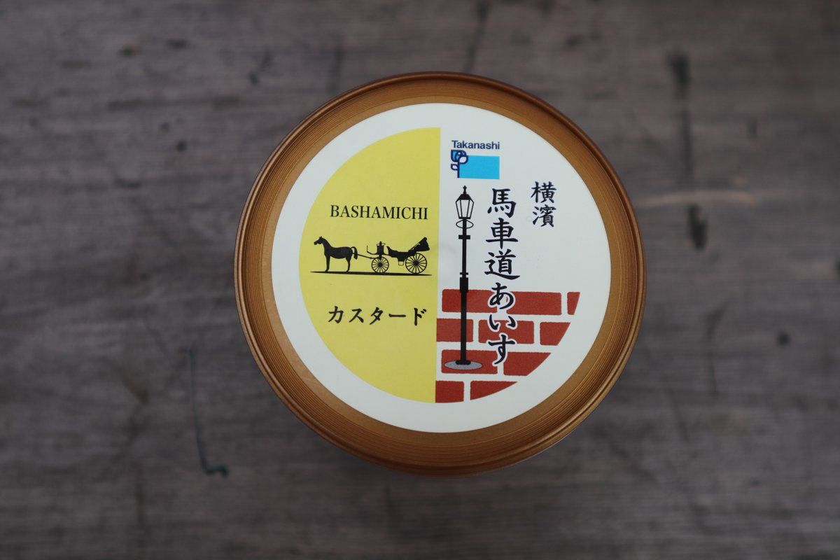 Bashamichi・Anniversary:ice cream was first made in Japan-2
