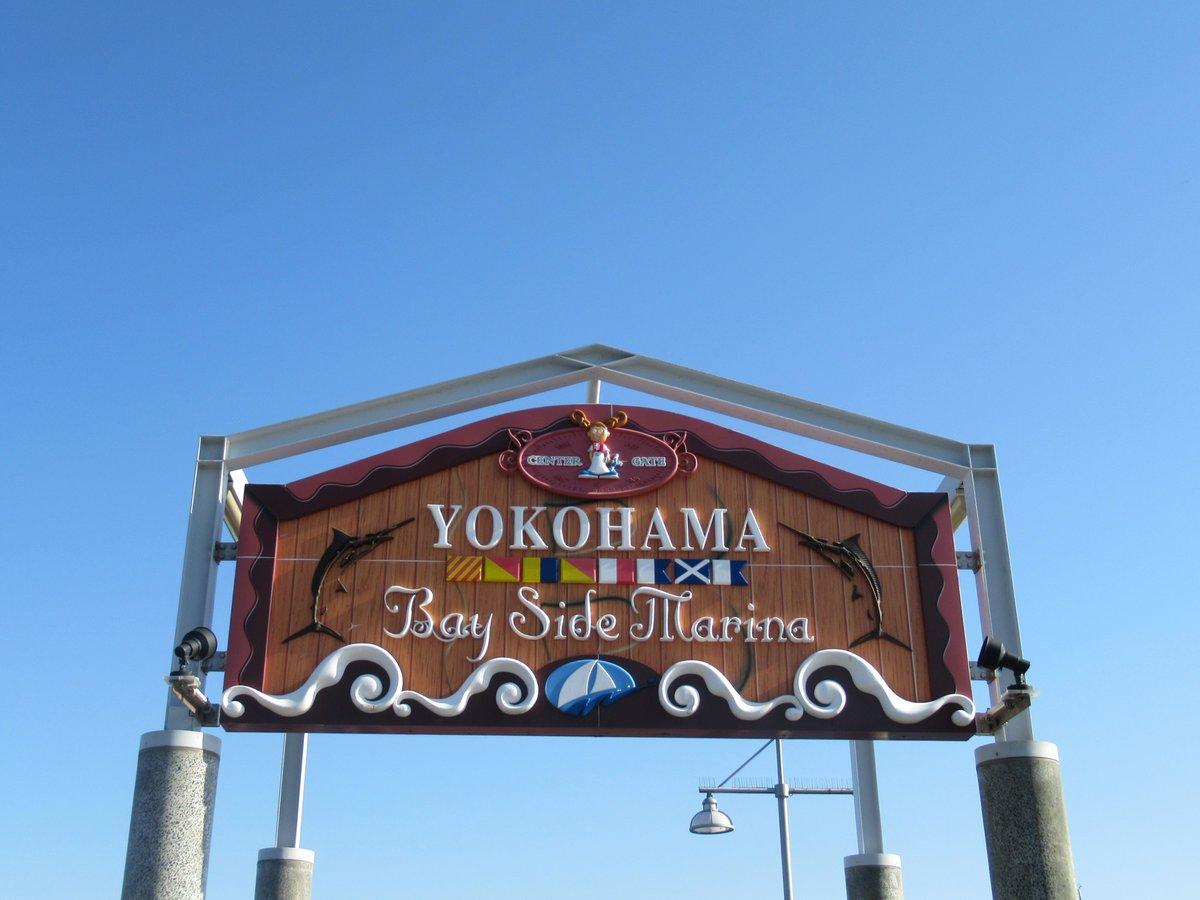 Yokohama Bayside Marina-entrance1