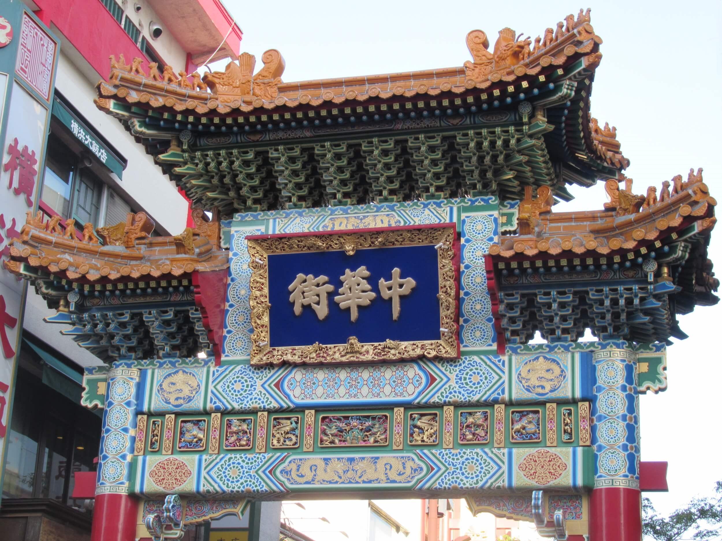 Yokohama China Town・Zenrinmon gate
