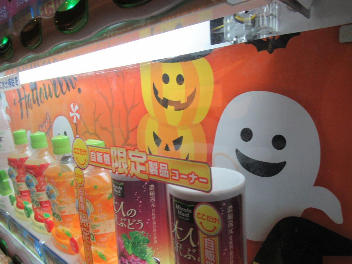 ハロウィン・ラゾーナ川崎内自動販売機