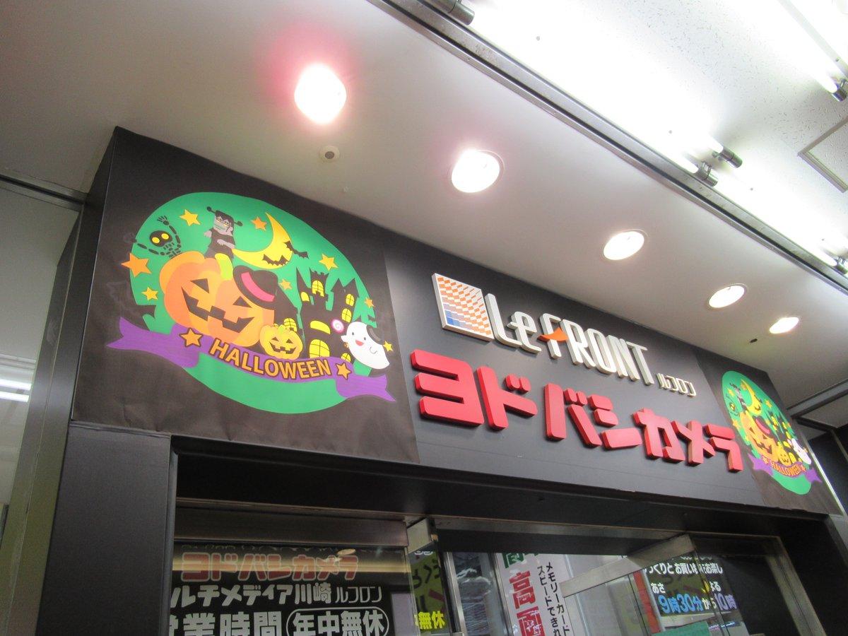 ハロウィン・ヨドバシカメラ川崎ルフロン店入口看板