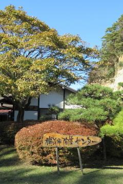 Honmoku City (Honmokushimin) Park
