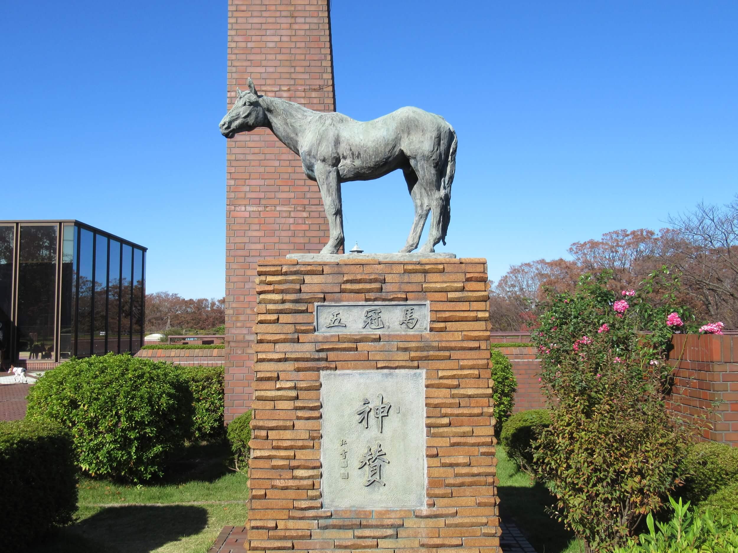 Horse Museum・Historically famous racehorse・shinzan