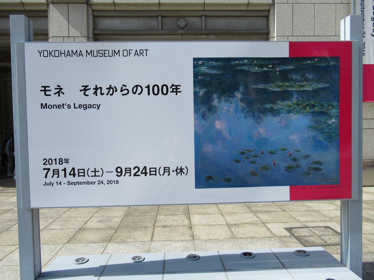 Claude Monet exhibition-1