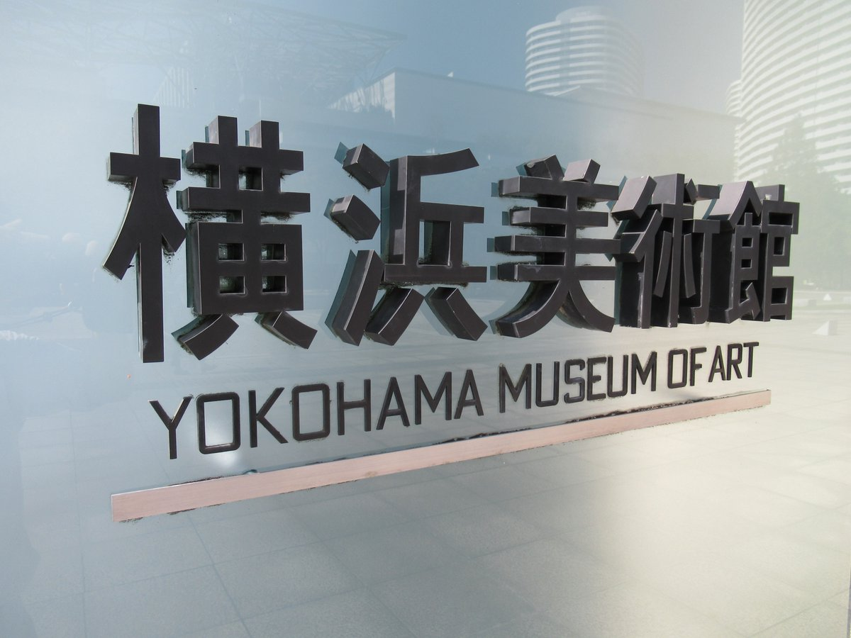 Signs of the Yokohama Museum of Art