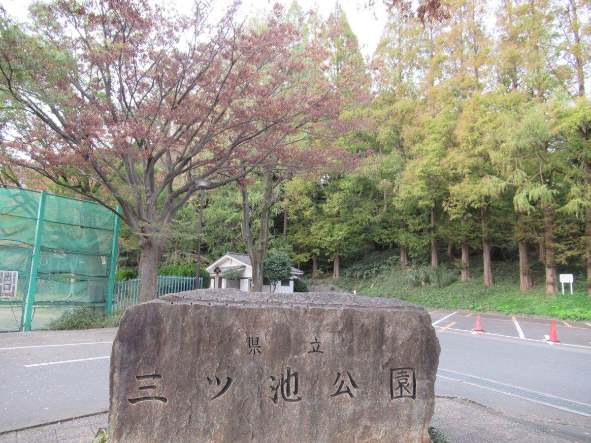 Mitsuike Park・north gate