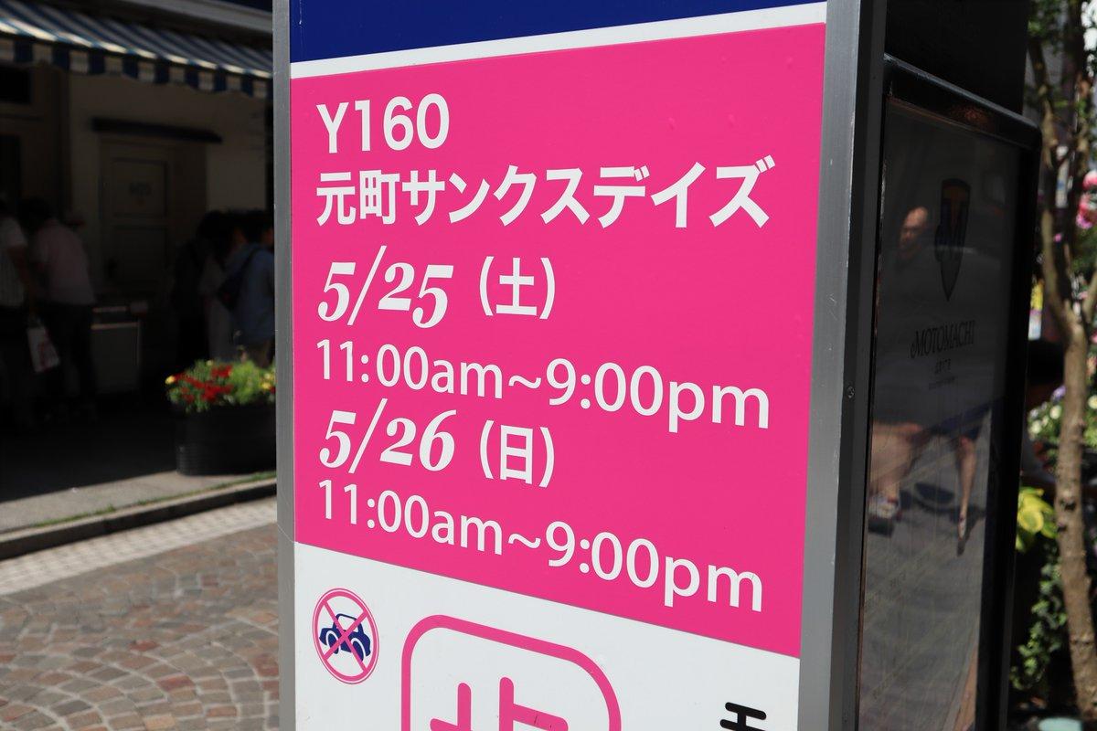 Motomachi/Yokohama・Street The Musical・PR