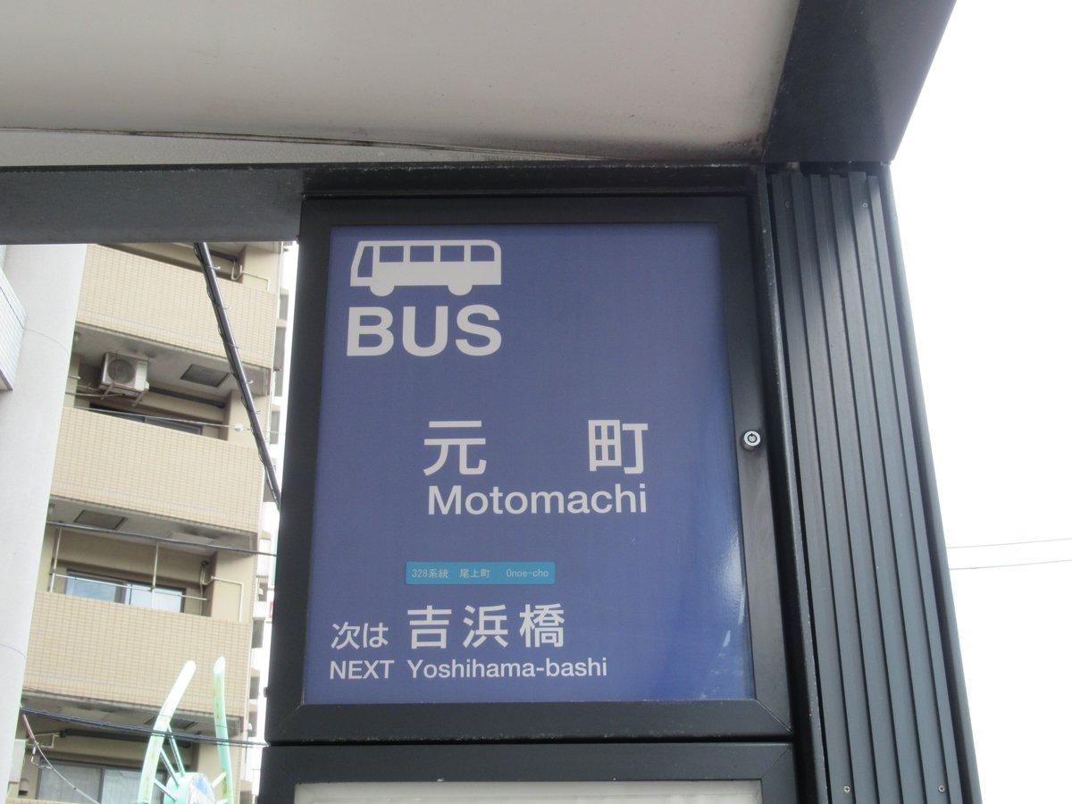 Motomachi/Yokohama・Bus Stop