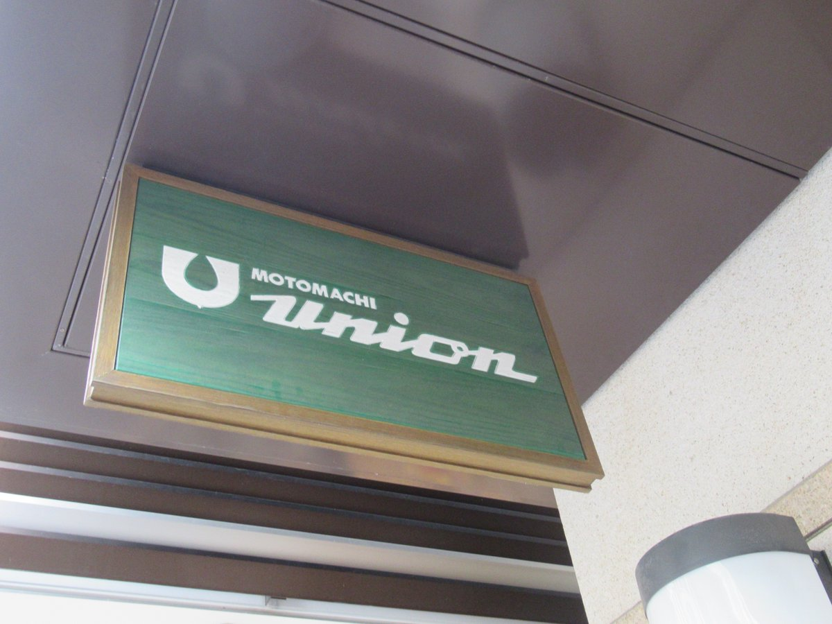 Motomachi/Yokohama・Union