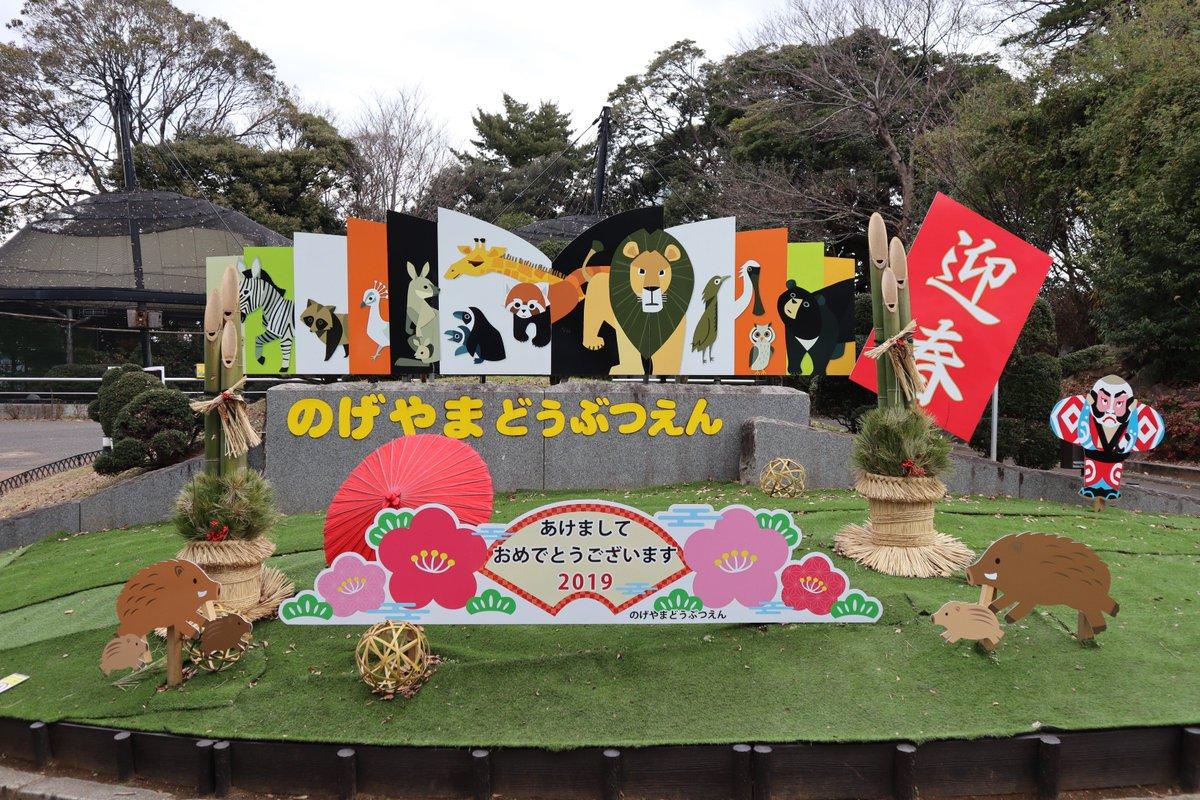 Nogeyamazoo・entrance