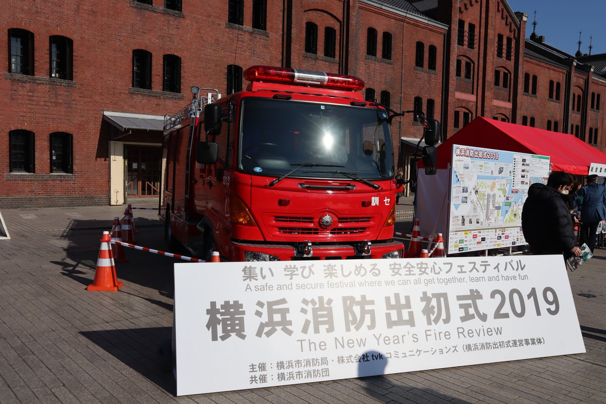 Red Brick Warehouse・parade of fire-companies・Fire engine