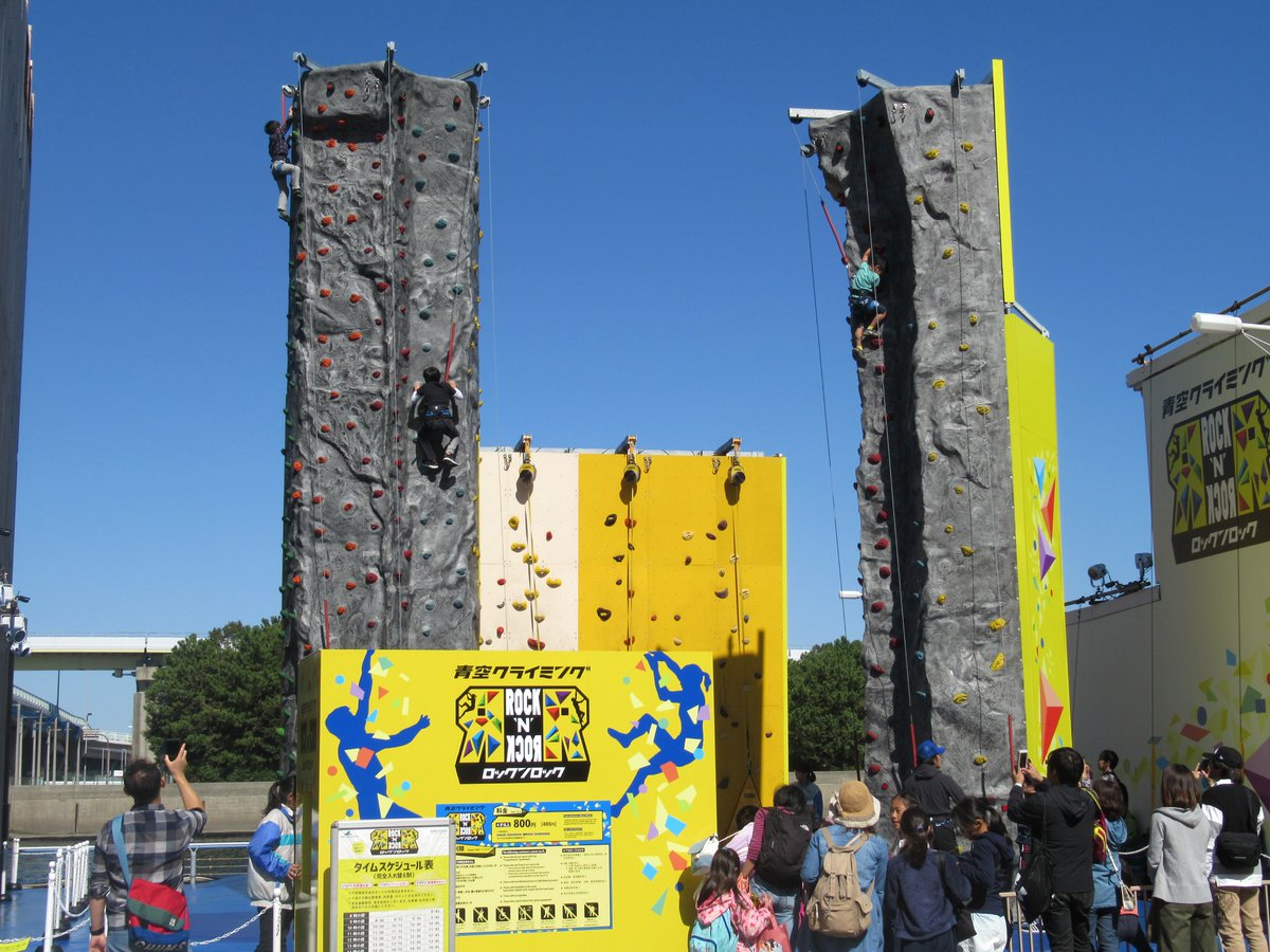 Hakkeijima Sea Paradise・blue sky climbing Rock 'n' Rock