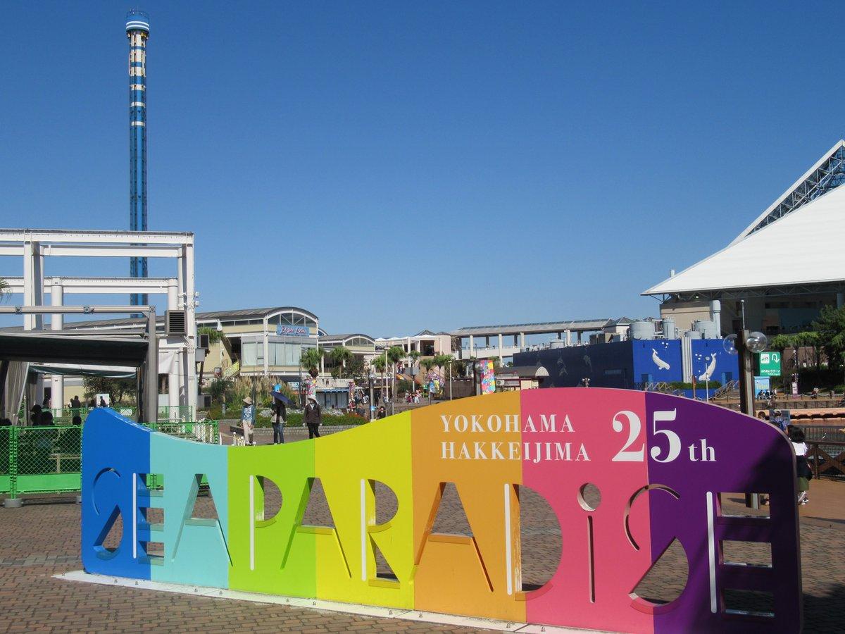 Hakkeijima Sea Paradise・25th anniversary
