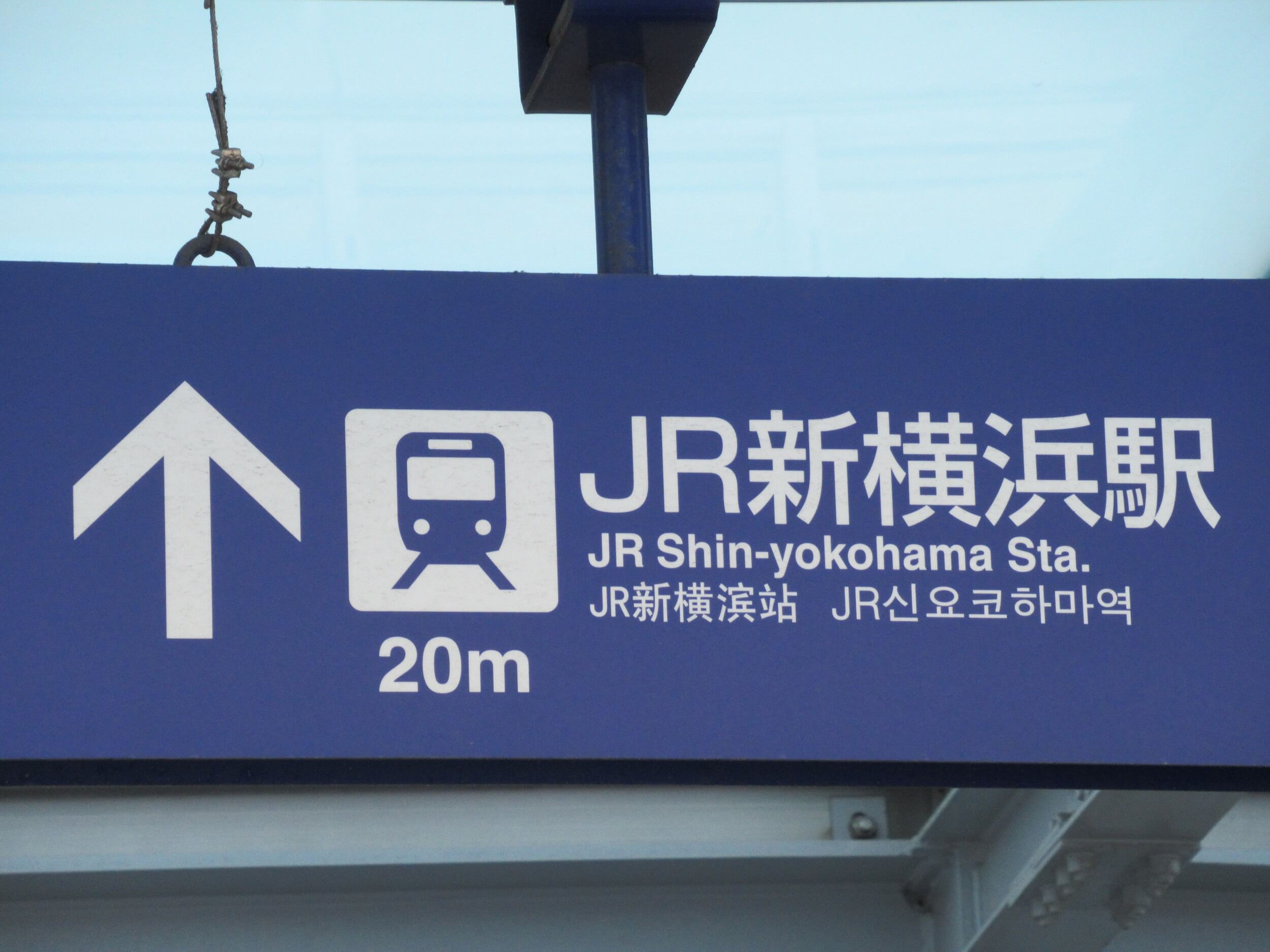 shinyokohama Station・Guide plate
