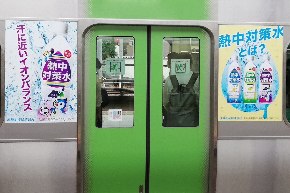 Body advertisement train of JR-East Yamanote Line・Ako Kasei Co., Ltd. water