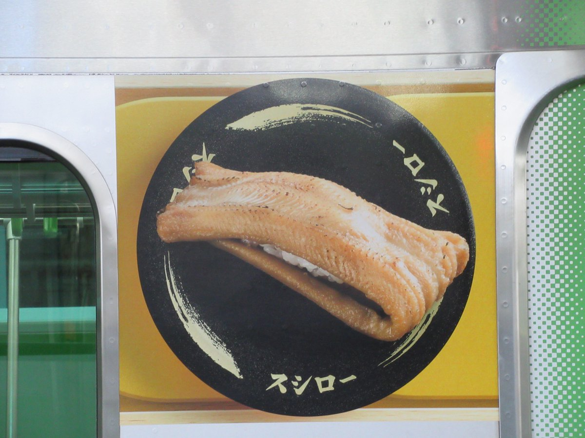 Body advertisement train of JR-East Yamanote Line・Sushiro-3