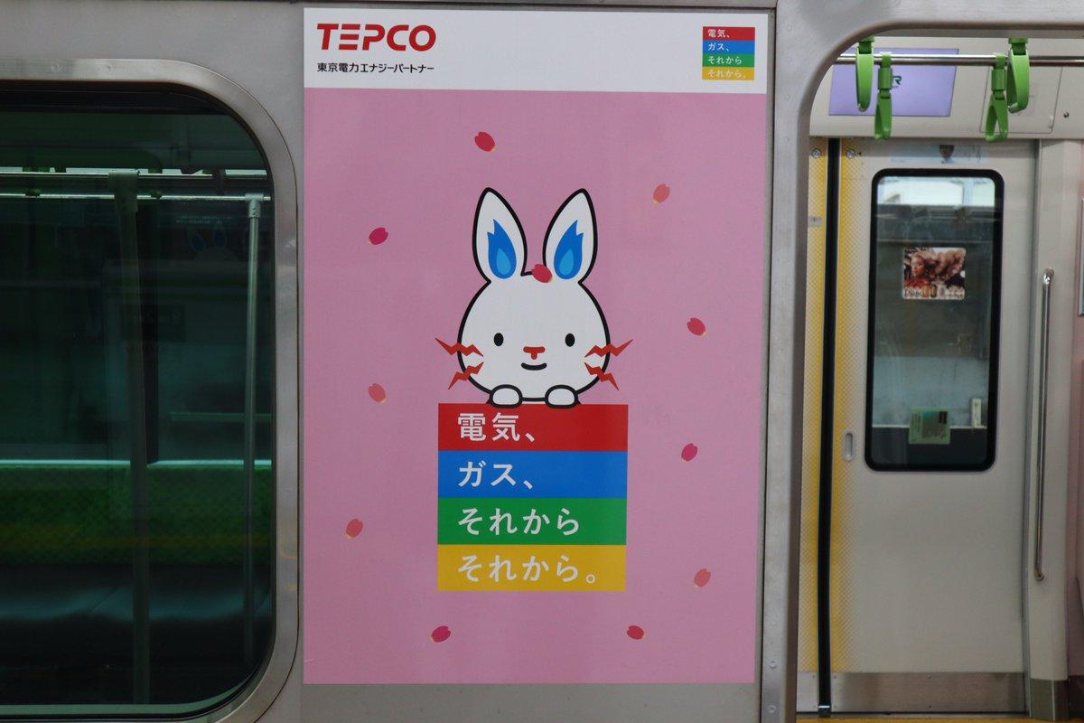 Body advertisement train of JR-East Yamanote Line・TPC-1