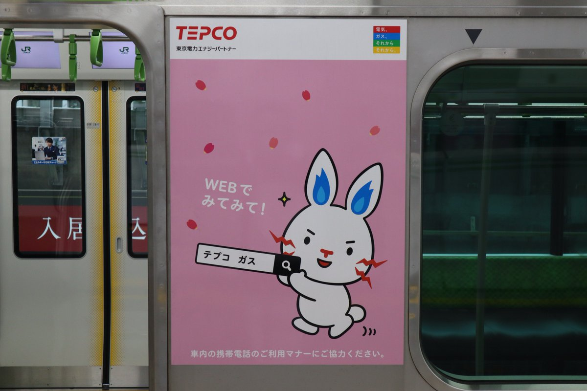 Body advertisement train of JR-East Yamanote Line・TPC-2
