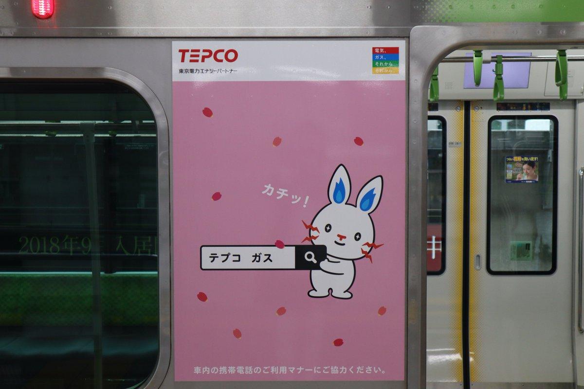 Body advertisement train of JR-East Yamanote Line・TPC-3