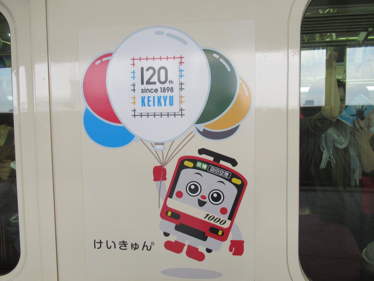 Keihin Kyuko Line.120th anniversary celebration