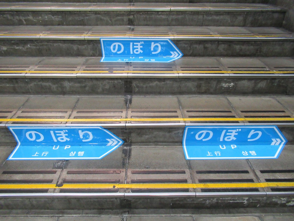 Shinagawa Station・The staircase on line 3・Up stairs-1