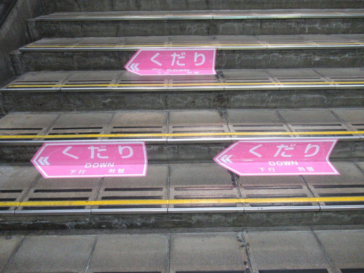 Shinagawa Station・The staircase on line 3・Descending-1