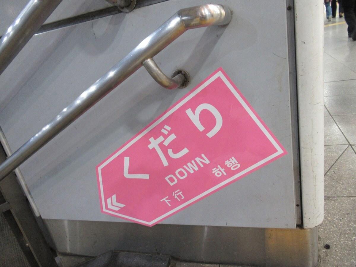Shinagawa Station・The staircase on line 3・Descending-2