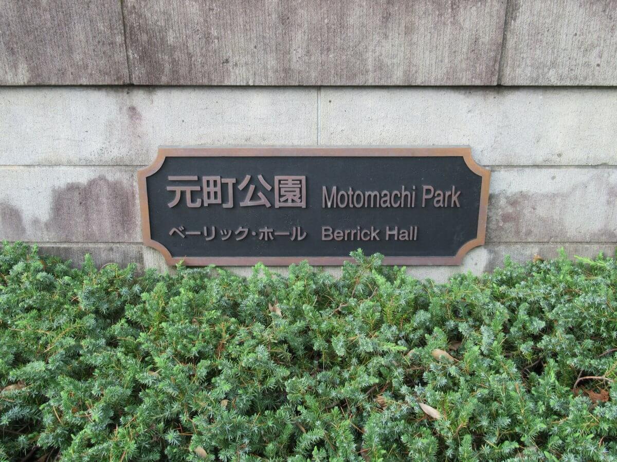 Berrick Hall・Sign