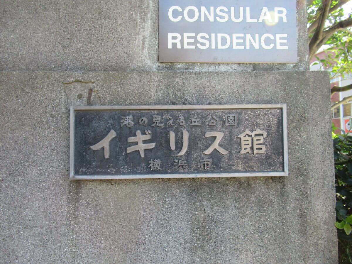 British House Yokohama・Sign