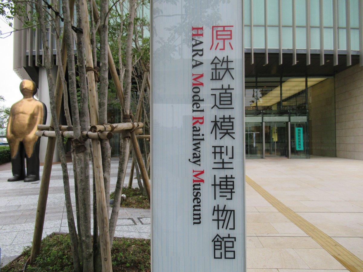 Hara Model Railway Museum・Sign