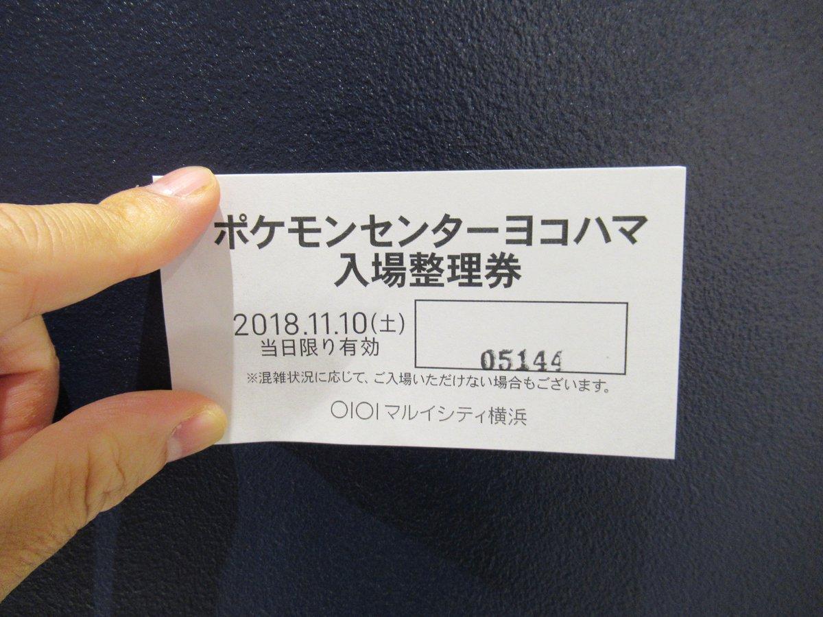 Pokemon Center Yokohama・Admission ticket
