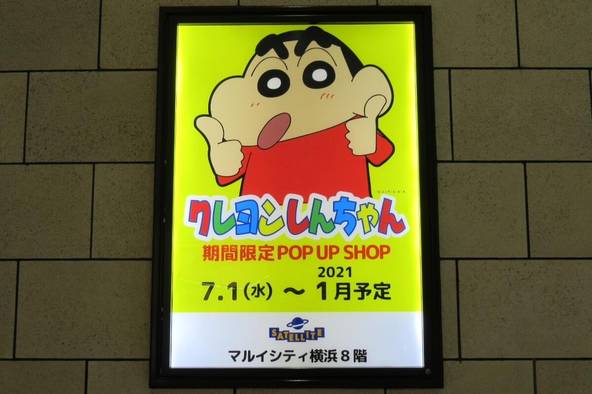 Crayon Shin-chan Shop・Advertisement
